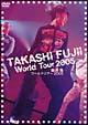 藤井隆ワールドツアー2005