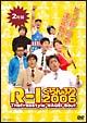R-1 ぐらんぷり2006