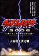 ダイナマイト関西2006~オープントーナメント大会~