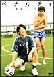 ペナルティ単独ライブ2006