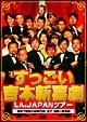 すっごい吉本新喜劇 LA&JAPANツアー ~最初で最後の豪華共演!漫才・落語に新喜劇~