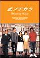恋ノチカラ 4巻セット