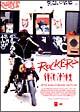 ROCKERS 25th