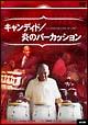 キャンディド/炎のパーカッション アップリンク・ラテンジャズ・シリーズ 2