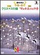 藤城清治 クリスマスの鐘/マッチ売りの少女