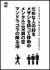 レトロスペクティヴ・シティボーイズミックス 2004-2006[XT-2819/21][DVD] 製品画像