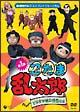 劇団飛行船マスクプレイミュージカル 忍たま乱太郎 ドクタケ城の秘密の段