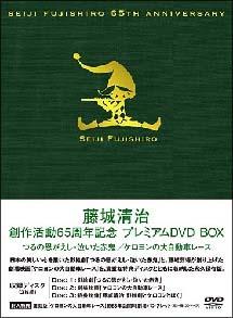 藤城清治 DVD-BOX ~つるの恩返し・泣いた赤鬼・ケロヨンの大自動車レース~