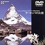 山岳カメラマン武藤昭の映像紀行~ヨーロッパの山旅