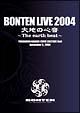 BONTEN LIVE 2004 大地の心音 ~The earth beat~
