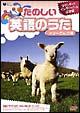 たのしい英語のうた メリーさんの羊
