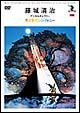 藤城清治 影絵「デジタルギャラリー 光と影のシンフォニー」