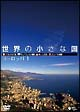 世界の小さな国~ヨーロッパ 1~ マルタ/サンマリノ/モナコ/アンドラ