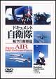 ドキュメント 自衛隊-1 航空自衛隊編-