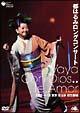 都はるみロングコンサート 2003年4月10日 東京日比谷 日生劇場