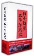 日本海軍・太平洋戦史 DVD-BOX