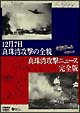 12月7日真珠湾攻撃の全貌 真珠湾攻撃ニュース 完全版