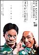 「まちがいの狂言」 野村萬斎 世田谷パブリックシアター芸術監督就任記念公演