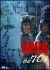 ロック・レボリューション'70s:ロックンロール幻想[COBY-91277][DVD] 製品画像