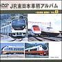 JR東日本「車輌アルバム」 1