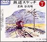 鉄道スケッチ 2~名鉄 谷汲(たにぐみ)