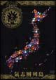 氣志團列島-JAPANOLOMANIA- ~NHKスーパーライブRE-EDIT~