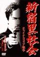 新宿黒社会~チャイナマフィア戦争
