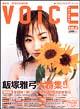 DVDボイスアニメージュ Vol.8