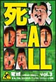 「死球~dead ball~」 VOL.3 ~あなたにも必ず飛んでくるであろう人生の死球...~
