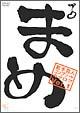 「まめ」vol.1 〜若手芸人コンプリート・カタログ