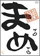 「まめ」vol.2 ~若手芸人コンプリート・カタログ