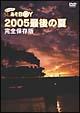 さよなら!SL「あそBOY」2005最後の夏 完全保存版