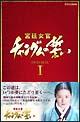 宮廷女官 チャングムの誓い DVD-BOX 1 (3枚組・1話~9話収録)