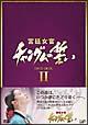 宮廷女官 チャングムの誓い DVD-BOX 2 (3枚組・10話~18話収録)
