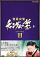 宮廷女官 チャングムの誓い DVD-BOX 3 (3枚組・19話~27話収録)