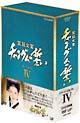 宮廷女官 チャングムの誓い DVD-BOX 4 (3枚組・28話~36話収録)