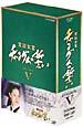 宮廷女官 チャングムの誓い DVD-BOX 5 (3枚組・37話~45話収録)