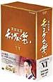宮廷女官 チャングムの誓い DVD-BOX 6 (3枚組・46話~54話(完)収録)