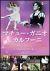 マチュー・ガニオ&カルフーニ 〜二人のエトワール〜[TDBT-0208][DVD] 製品画像