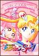 美少女戦士セーラームーンSuperS 1