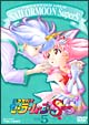 美少女戦士セーラームーンSuperS 5