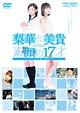 梨華&美貴 素顔の17歳〜メイキング・オブ「17才旅立ちのふたり」〜