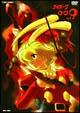 サイボーグ009 DVD 1