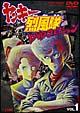 ヤンキー烈風隊 DVDコレクション 1