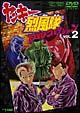 ヤンキー烈風隊 DVDコレクション 2