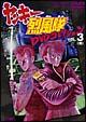 ヤンキー烈風隊 DVDコレクション 3