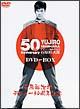 石原裕次郎デビュー50周年記念 DVD-BOX 狂った果実スペシャル・エディション(2枚組)
