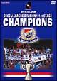 2003Jリーグ1stステージ優勝への軌跡
