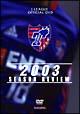 FC東京シーズンレビュー2003