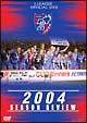 FC東京シーズンレビュー2004